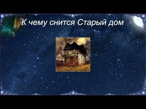 К чему снится Старый дом (Сонник)