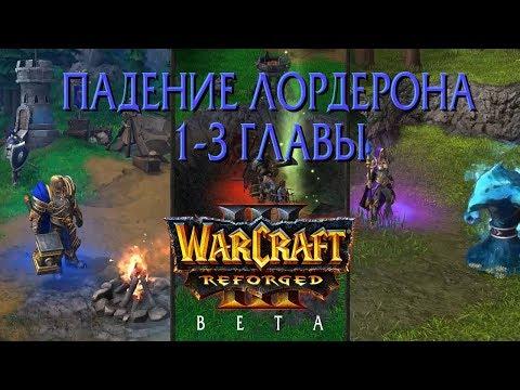 Первые три главы Падения Лордерона, запущенные в Warcraft 3 Reforged, с КЛАССИЧЕСКОЙ ОЗВУЧКОЙ!