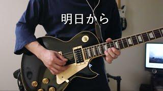 【サカナクション】明日から 弾いてみた【ギター】 Hirame Guitar