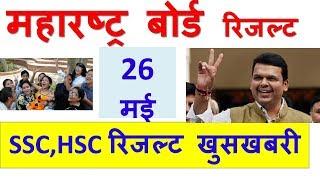 Maharashtra Board result 2018 I Declared date l , HSC,SSC result dekhe |