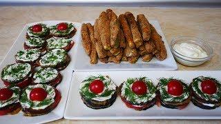 Закуски из кабачков и баклажанов Простой быстрый рецепт закуски на праздничный стол