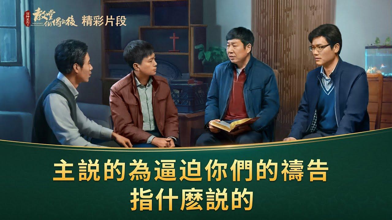 福音電影《信神系列2:教堂倒塌之後》精彩片段:主說的為逼迫你們的禱告指什麼說的