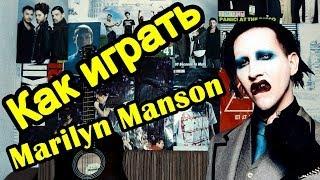 Marilyn Manson - Sweet Dreams (Видео Урок Как Играть На Гитаре) Разбор