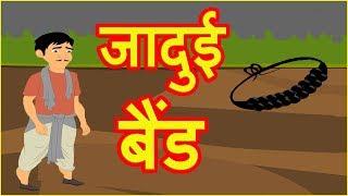जादुई बैंड | Hindi dessin animé Histoire de Vidéo pour les Enfants | Histoires Morales pour les Enfants | हिन्दी कार्टून