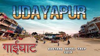 Udayapur Gaighat Nepal Trip ( Via B.P. Highway) - उदयप…