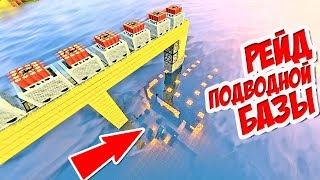 РЕЙД СЕКРЕТНОЙ БАЗЫ Под водой На АНАРХИИ - Грифер Шоу Майнкрафт
