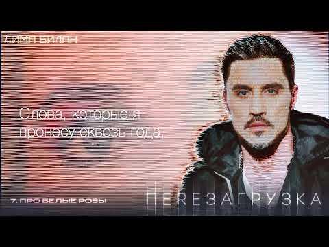 Дима Билан - Про белые розы (Lyric Video)