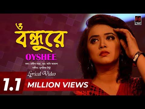 O Bondhure (ও বন্ধুরে) | OYSHEE | Pradip Saha | With Lyric | CMV Music