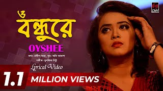 O Bondhure (ও বন্ধুরে) | OYSHEE | Pradip Saha | With Lyric | CMV Music