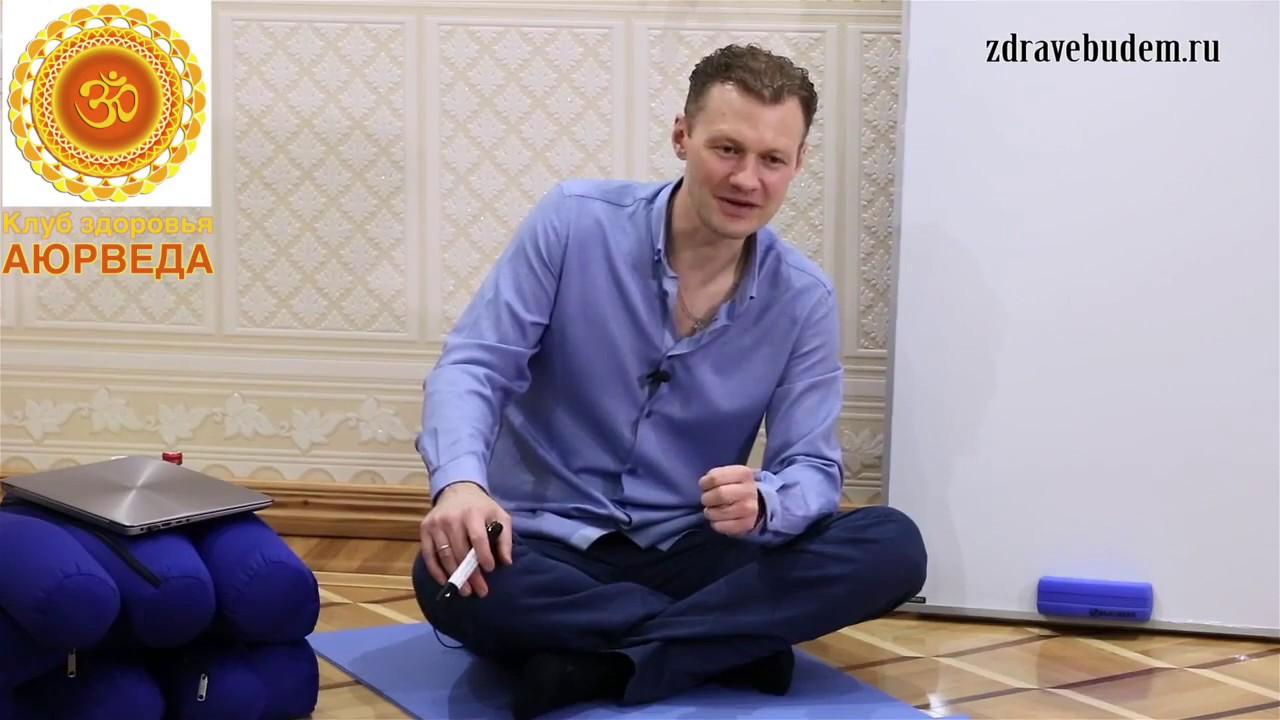 d2d651f1dc39 Дмитрий Барышев, Аюрведа, фрагмент обучающего курса - YouTube