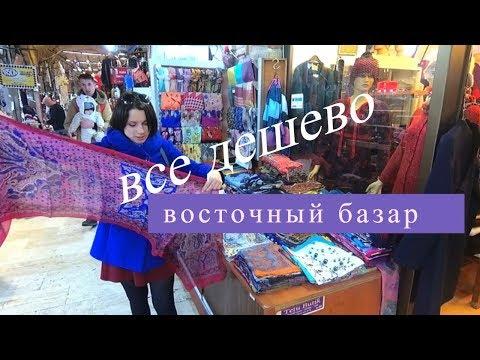 Шопинг в Турции - все дешево! Восточный базар в Измире Kemeralti