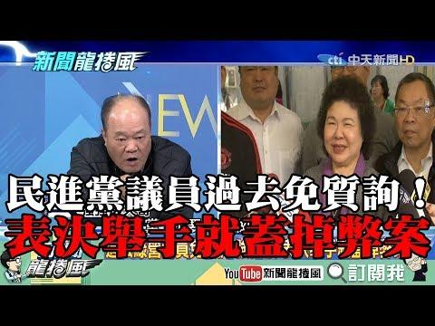【精彩】花媽隻手遮天!民進黨議員過去免質詢 強強滾:表決舉手就蓋掉弊案!