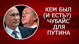 Кем был (и есть) Чубайс для Путина!