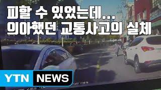 [자막뉴스] 피할 수 있었는데...의아했던 교통사고의 실체 / YTN
