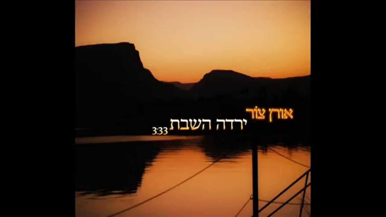 אורן צור-ירדה השבת Oren Tsor - Yarda Hashabat