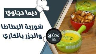 شوربة البطاطا والجزر بالكاري - ديما حجاوي