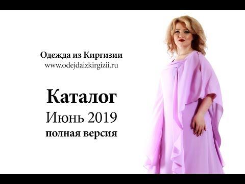 Одежда из Киргизии | Каталог Июнь 2019 Полная версия
