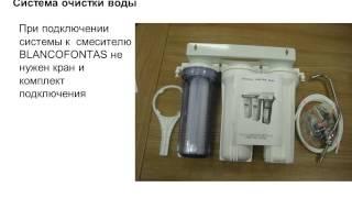 BLANCO FONTAS - кухонный смеситель 2:1.(Обычная и питьевая вода из одного смесителя., 2015-05-18T13:33:03.000Z)