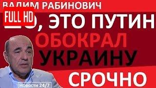 ВОТ ЭТО ПОВОРОТ! ПУТИН ВОРУЕТ НА УКРАИНЕ ДЛЯ РОССИИ?– Вадим Рабинович – Последнее 20