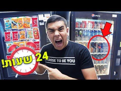 אכלתי רק ממכונות אוכל אוטומטיות למשך 24 שעות!