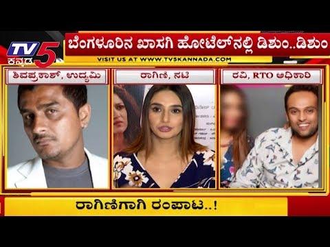 ರಾಗಿಣಿಗಾಗಿ ಡಿಶುಂ.. ಡಿಶುಂ..! | Actress Ragini Dwivedi | Kannada Actress | TV5 Kannada