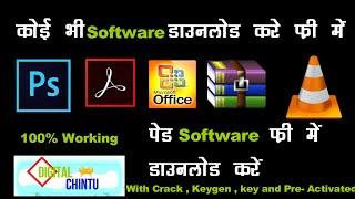 किसी भी सॉफ्टवेयर को डाउनलोड करें - Any Software  Free Downlad With Crak,keygen and Pre-Activated