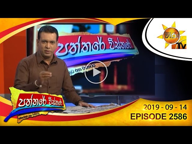 Hiru Tv Paththare Wisthare | Episode 2586 | 2019-09-14