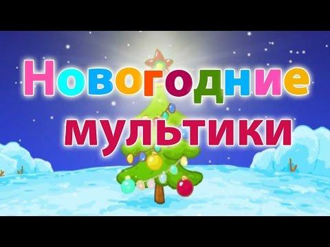 Новогодние песни 2016
