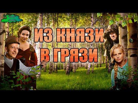 Холоп - ОБЗОР MOVIE REVIEW