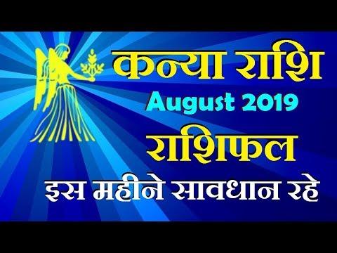 Kanya Rashifal August 2019,कन्या राशिफल अगस्त  2019