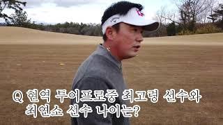 2020년 고베전지훈련 라운딩 인터뷰 #2 / 류현우프…