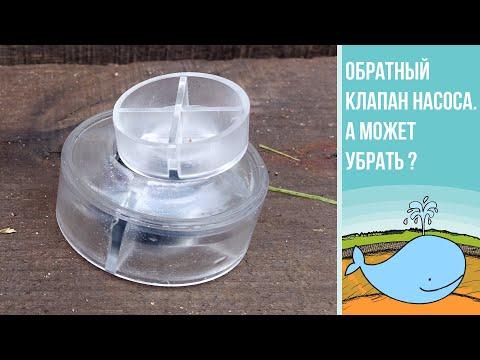 Обратный клапан насоса. Зачем и как его убрать. Простая схема слива воды на зиму.