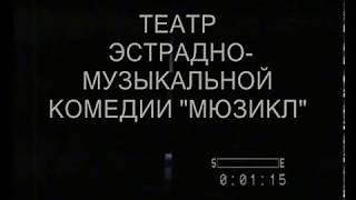 """БОРСКИЙ Театр эстрадно-музыкальной комедии """"МЮЗИКЛ"""""""