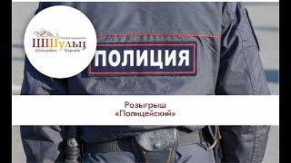 Розыгрыш Полицейский, ведущий Тимофей Копысов