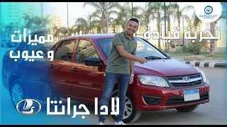 لادا جرانتا 2019 مميزات وعيوب مع عمرو حافظ – Specs and Test Drive Lada Granta