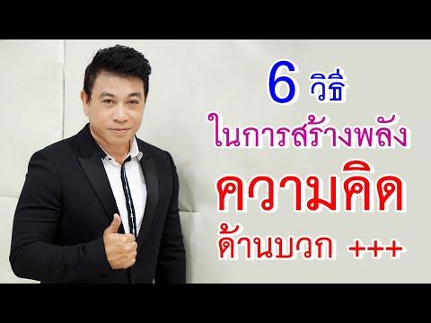 """6วิธีในการสร้างพลัง """"ความคิดด้านบวก"""" I จตุพล ชมภูนิช I Supershane Thailand"""