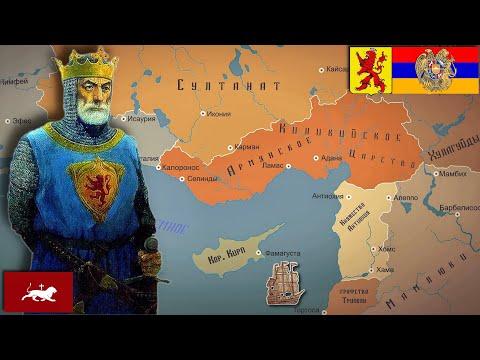 ИСТОРИЯ АРМЕНИИ: КИЛИКИЙСКОЕ АРМЯНСКОЕ ЦАРСТВО!