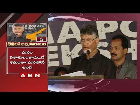 CM Chandrababu Naidu Speech at Dharma Porata Deeksha | Part 1 |Delhi| ABN Telugu