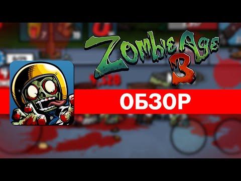 Игра про зомби на андроид - Zombie Age 3