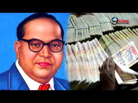नोटों पर होंगे अम्बेडकर और विवेकानंद के फोटो   Ambedkar, Vivekananda Photos On Currency Notes Soon