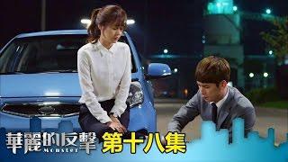 【華麗的反擊】EP18:秀妍跟建宇兩人氣氛怪怪的喔~ -東森戲劇40頻道 週一至週五 晚間10點