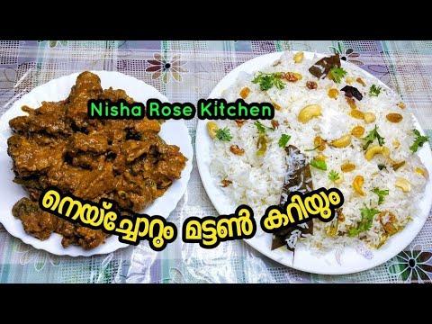 Neychoru and Mutton curry | Ghee rice & Mutton curry recipe | - NRK