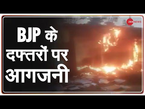 Breaking News: Bengal में BJP के दफ्तरों पर आगजनी | Bengal Violence | Election Result | Sambit Patra