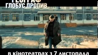 "Трейлер к х/ф ""Географ глобус пропил"" 2013г."