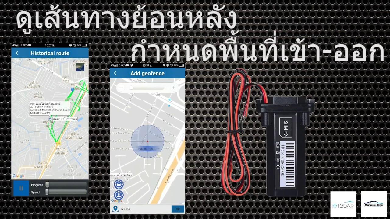 Track BIKE-2 2G