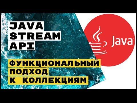 Java Stream API: функционально, модно, молодёжно!