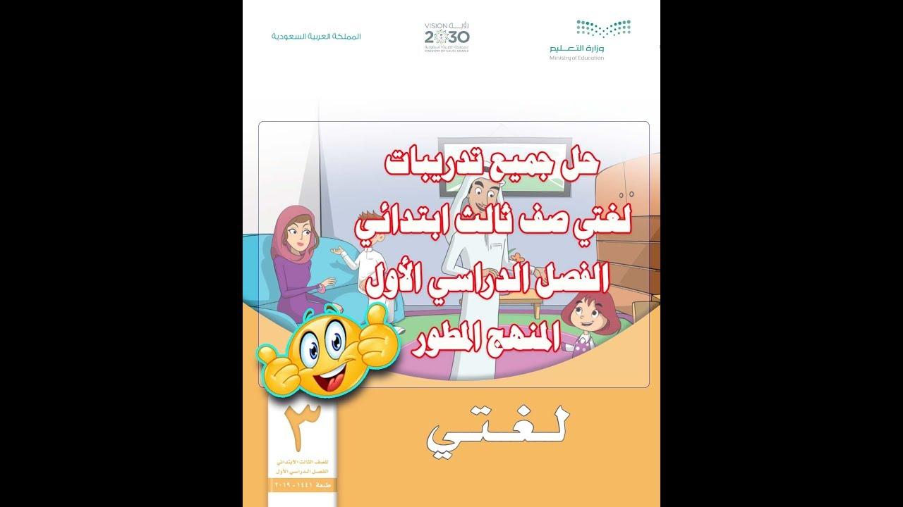 كتاب لغتي تعليم الكبار