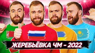 Жеребьевка ЧМ 2022 ГЛАЗАМИ ФАНАТОВ сборных России Украины Казахстана и Беларуси Другой Футбол