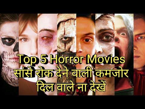सांसे रोक देने वाली हॉर मूवीज Top Five Censored Horror Movies Top 5 Horror Movies 2019 Download Link