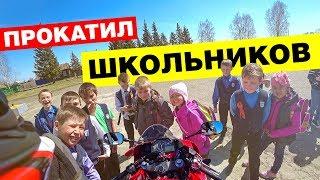 Прокатил детей на спортбайке. Отвез со школы домой на Honda CBR 600 RR.